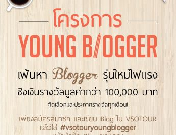 vsotour-young-blogger