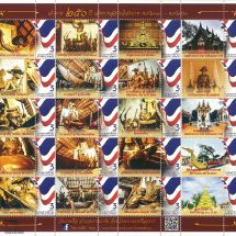 """ไปรษณีย์ไทยร่วมรำลึก """"เจ้าตาก 250 ปีเส้นทางสู่สายอิสรภาพ"""""""