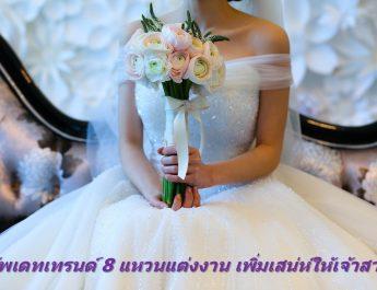 8 แหวนแต่งงาน เสริมราศี