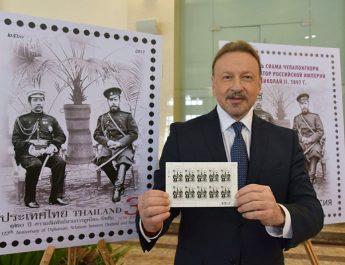 ฉลอง 120 ปี มิตรภาพไทย–รัสเซีย บนดวงแสตมป์